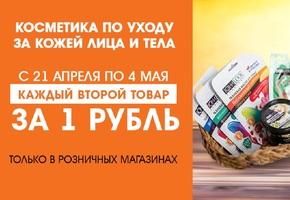 Второй товар за 1 рубль на косметику для лица и тела в Галамарте
