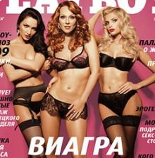 hozyain-klipi-gruppi-viagra-gde-oni-obnazheni-seks-biznes-ledi