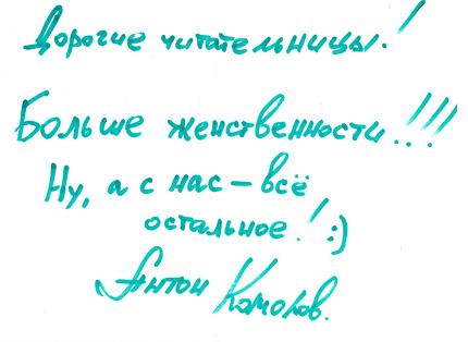 Антон комолов с годами чувства