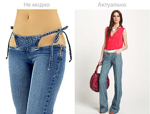 Фото девушек в джинсах из которых лезут труселя фото 154-771