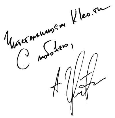 Григорьев роспись