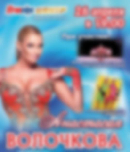 kseniya-sobchak-nazvala-volochkovu-prostitutkoy