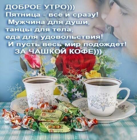 Красивые пожелания доброго утра картинки в пятницу