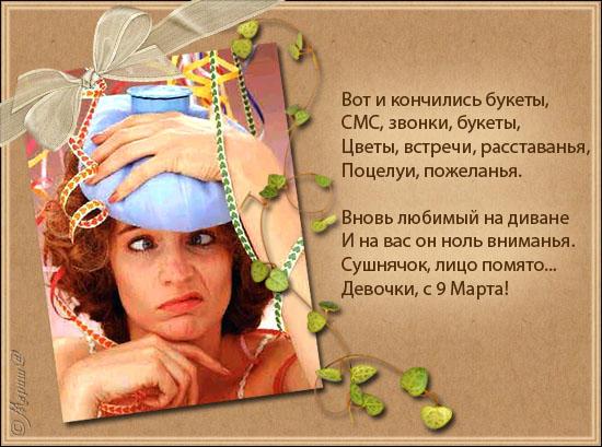 поздравления прошедшим 8 марта яндекс картой